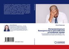 Borítókép a  Неправомерные банкротства в российском уголовном праве - hoz
