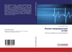 Bookcover of Рынок медицинских услуг