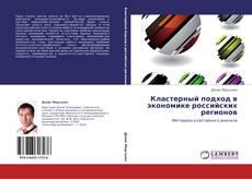 Portada del libro de Кластерный подход в экономике российских регионов