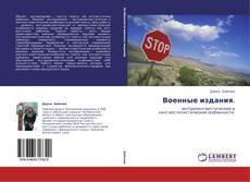 Обложка Военные издания.