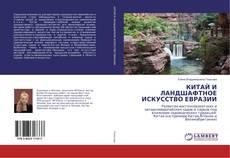 Copertina di КИТАЙ И ЛАНДШАФТНОЕ ИСКУССТВО ЕВРАЗИИ