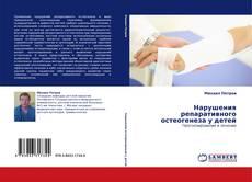 Обложка Нарушения репаративного остеогенеза у детей