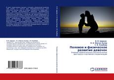 Capa do livro de Половое и физическое развитие девочек