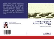 Bookcover of Язык и культура в философии Умберто Эко