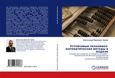 Borítókép a  Устойчивые экономико-математические методы и модели - hoz