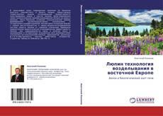 Bookcover of Люпин технология возделывания в восточной Европе