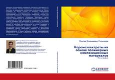 Bookcover of Короноэлектреты на основе полимерных композиционных материалов