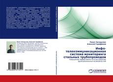 Bookcover of Инфо-телекоммуникационная система мониторинга стальных трубопроводов