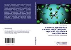 Bookcover of Синтез карбоновых кислот ряда тиофена, пиррола, фурана и изохинолина