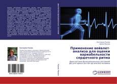 Обложка Применение вейвлет-анализа для оценки вариабельности сердечного ритма