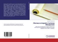 Buchcover von Логика второй ступени Введение