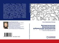 Bookcover of Автоматическое формирование рубрикатора документов