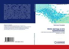 Обложка RKDG-метод и его применение