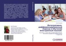 Couverture de Интегративно-дифференцированный подход в обучении иностранным языкам.
