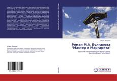 "Bookcover of Роман М.А. Булгакова ""Мастер и Маргарита"""