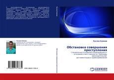 Bookcover of Обстановка совершения преступления