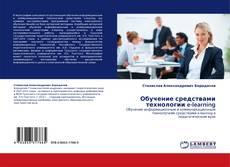 Couverture de Обучение средствами технологии e-learning