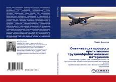 Bookcover of Оптимизация процесса протягивания труднообрабатываемых материалов