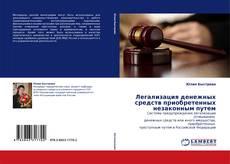 Bookcover of Легализация денежных средств  приобретенных незаконным путем