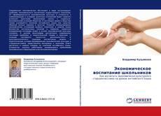Bookcover of Экономическое воспитание школьников