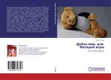 Bookcover of Дубль-мир, или   Материя игры
