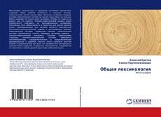 Copertina di Общая лексикология