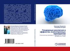 Обложка Гендерные различия в эффектах психотропных препаратов