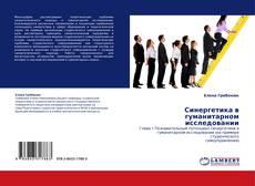 Bookcover of Синергетика в гуманитарном исследовании