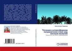 Portada del libro de Течения в атмосферном пограничном слое над лесным пологом