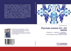 Bookcover of Русская сказка XIX—XXI веков