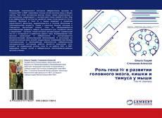 Copertina di Роль гена Hr в развитии головного мозга, кишки и тимуса у мыши