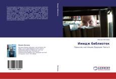 Обложка Имидж библиотек