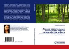 Bookcover of Лесные растительные сообщества парков Петергофской дороги