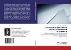 Copertina di Совершенствование ассортиментной политики