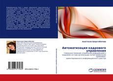 Capa do livro de Автоматизация кадрового управления