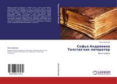 Bookcover of Софья Андреевна Толстая как литератор