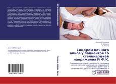 Bookcover of Синдром ночного апноэ у пациентов со стенокардией напряжения IV Ф.К.