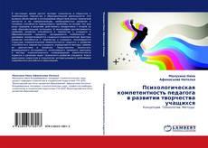 Borítókép a  Психологическая компетентность педагога в развитии творчества учащихся - hoz