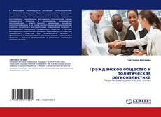 Обложка Гражданское общество и политическая регионалистика