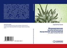 Bookcover of Формирование экологического мышления школьников
