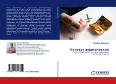 Bookcover of Человек аскетический