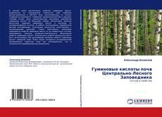 Copertina di Гуминовые кислоты почв Центрально-Лесного Заповедника