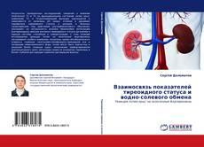 Bookcover of Взаимосвязь показателей тиреоидного статуса и водно-солевого обмена