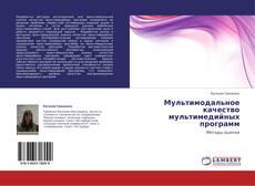 Обложка Мультимодальное качество мультимедийных программ