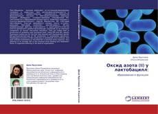 Обложка Оксид азота (II) у лактобацилл: