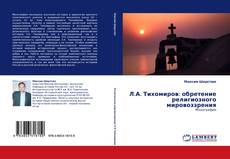 Обложка Л.А. Тихомиров: обретение религиозного мировоззрения