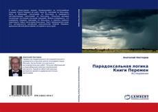 Buchcover von Парадоксальная логика Книги Перемен