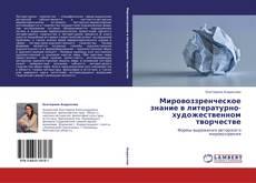 Borítókép a  Мировоззренческое знание в литературно-художественном творчестве - hoz