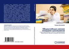 Обложка Общеучебные умения младших школьников