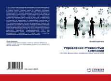 Bookcover of Управление стоимостью компании